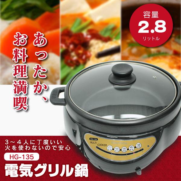 電気グリル鍋 容量2.8リットルの電気グリル鍋。3~4人用です。中身が見えるガラス蓋。寄せ鍋、水炊き、すき焼きなどこれからの時期に大活躍!テーブルで調理できるので出来立てを美味しく味わえます♪