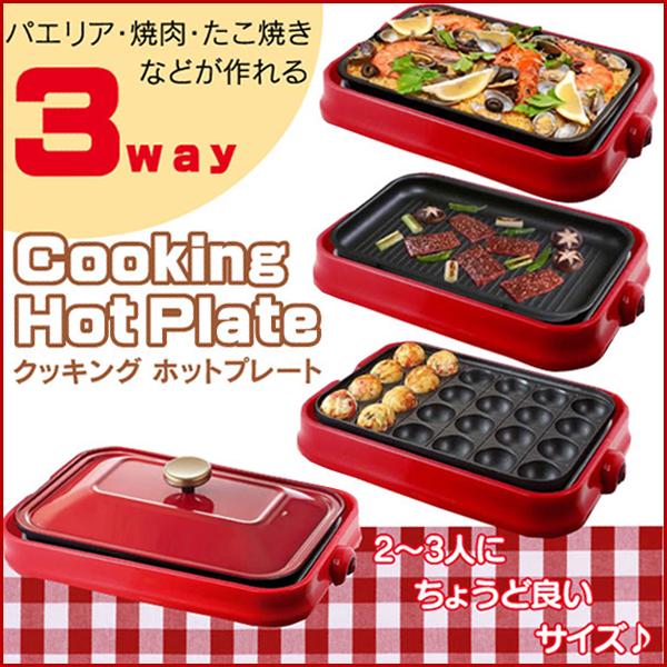 3way Cooking HotPlate(クッキングホットプレート) HTE-03P-RD 商品番号4562351024266 2~3人用の使いやすいサイズ感のホットプレートです!3種類のプレートが付いているので焼き肉やたこ焼きなど色々な料理を作ることが出来ます♪ 本体とプレートが単体になっているためお手入れもカンタンです♪